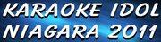 Karaoke Idol Niagara 2011